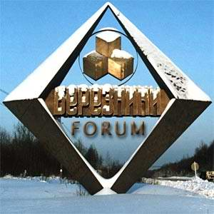 Работает Березниковский Форум