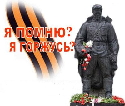 Памятник эстонскому солдату