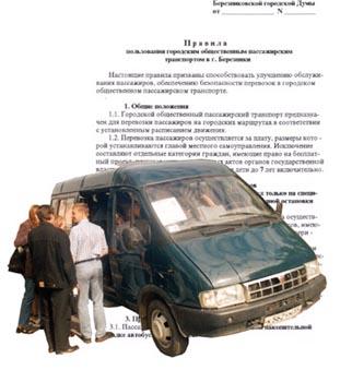 Второе пришествие маршрутных такси
