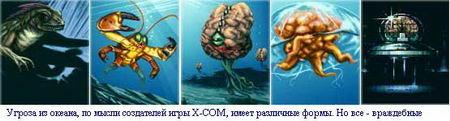 Terror from Deep. Ужас из глубин